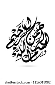 Beautiful & Inspirational Islamic Quran  Verses translation : in the name of God allah   the Merciful the Compassionate.