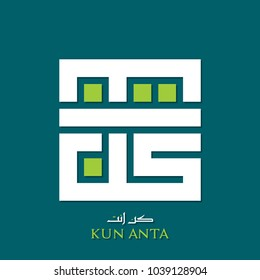 BEAUTIFUL ISLAMIC KUFI CALLIGRAPHY OF KUN ANTA (Be Yourself)