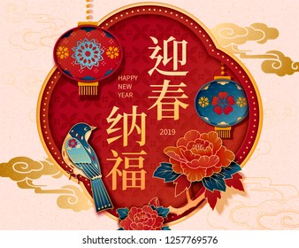 Beautiful magpie stand on designed frame, May you welcome happiness with the spring written in Chinese words