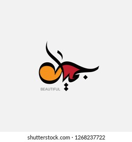 Beautiful in modern arabic calligraphy ( freehand style ) vector logo