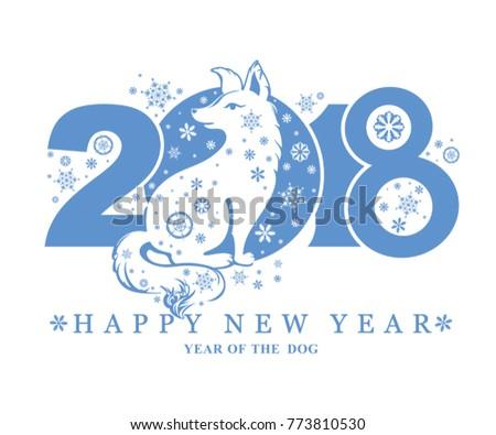 Beautiful New Year Card Symbol 2018 Stock Vector (Royalty Free ...