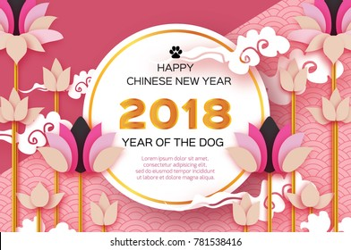 Beautiful Origami Pink waterlily or lotus flower. Happy Chinese New Year 2018 Greeting card. Year of the Dog. Text on circle frame. Graceful floral background in paper cut style. Nature. Cloud.