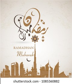 Beautiful Ramadan background contains arabic caligraphy on the occasion of the holy month of Ramadan, especially for the congratulations of the UAE people and his country translation; blessed ramadhan