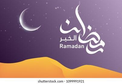 Beautiful ramadan kareem background with arabic caligraphy