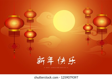 Beautiful red chinese lantern with full moon and clouds on gradient red background. (Chinese Translation: Happy New Year) - Eps10 Vector illustartion.