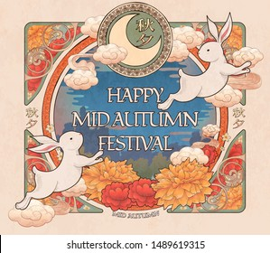 Beautiful retro woodcut style jade rabbit and flowers, mid autumn festival written in Chinese words
