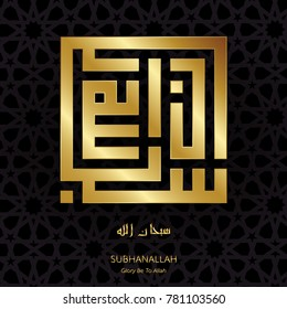 BEAUTIFUL SHINE GOLD KUFIC CALLIGRAPHY OF SUBHANALLAH (GLORY BE TO ALLAH) WITH ISLAMIC GEOMETRIC PATTERN