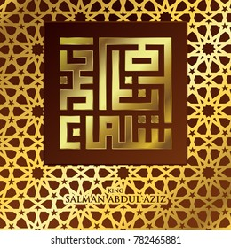 BEAUTIFUL SHINE GOLD SQUARE KUFIC CALLIGRAPHY OF KING SALMAN (KING OF SAUDI ARABIA) WITH GOLD ISLAMIC GEOMETRIC PATTERN
