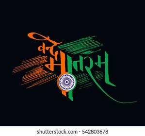 Beautiful typography of vande matram  isolated on black background