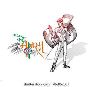 Beautiful typography of vande matram with men hand holding indian flag isolated on white background