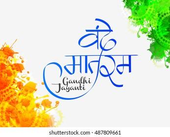 Beautiful typography of vande matram,Gandhi jayanti indian color theme background.