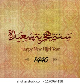 """Beautiful vector illustration of fireworks and arabic calligraphy wishes happy new Hijri year 1438 for arabic and muslim people. Translation """" happy new Hijri year"""". - Shutterstock ID 1170964138"""
