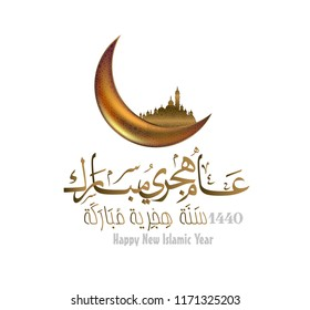 "Beautiful vector illustration of fireworks and arabic calligraphy wishes happy new Hijri year 1440 for arabic and muslim people. Translation "" happy new Hijri year""."