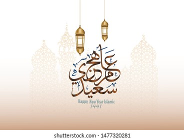 """Beautiful vector illustration of fireworks and arabic calligraphy wishes happy new Hijri year 1441 for arabic and muslim people. Translation """" happy new Hijri year""""."""