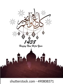 """Beautiful vector illustration of fireworks and arabic calligraphy wishes happy new Hijri year 1438 for arabic and muslim people. Translation """" happy new Hijri year"""