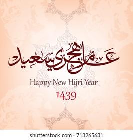 Muslim New Year Images, Stock Photos & Vectors | Shutterstock