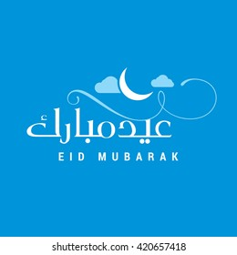 Beautiful vector web or graphic design template on Generous Eid ul Fitr calligraphy with moon silhouettes blue background. vector illustration