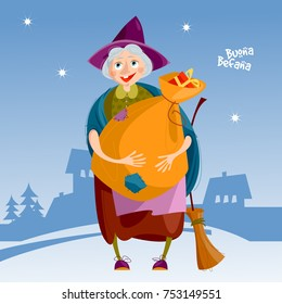 Befana. Old woman with bag of gifts and a broom.