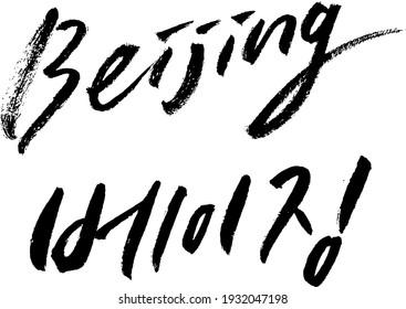beijing calligraphy typography hand write brush pen draw black text keyword