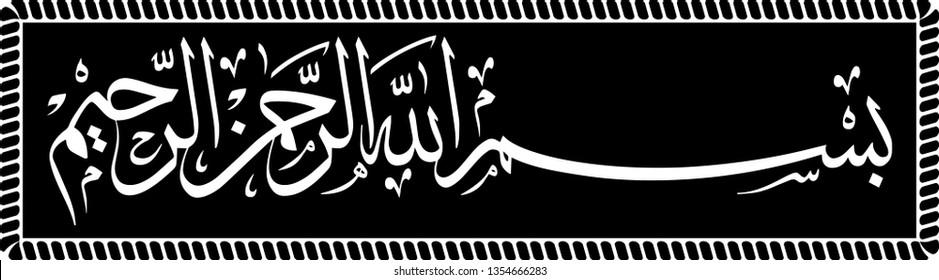 Besmele or basmala (In God's name) , islamic calligraphy.