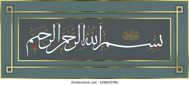 """Besmele or Bismillah. Written in Arabic: Bismillahirrahmanirrahim. It means """"with the name of Allah, the Forbearing and Forgiving"""". Everything is said at the beginning. For mosques, workplaces, houses"""