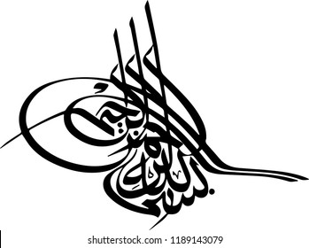 Besmele (Bismilllah - With God's name) in Tugra form, vectoral calligraphy.