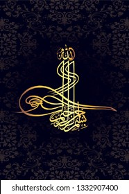 Besmele Bismilllah, With God's name in Tugra form, vector calligraphy