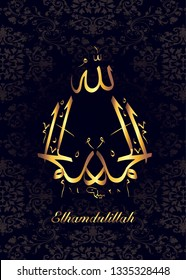 Besmele Bismilllah, With God's name in Tugra form, vectoral calligraphy, elhamdulillah