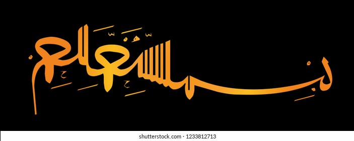 Besmele, everything in the Islamic world begins with the name of Allah.   Black Background