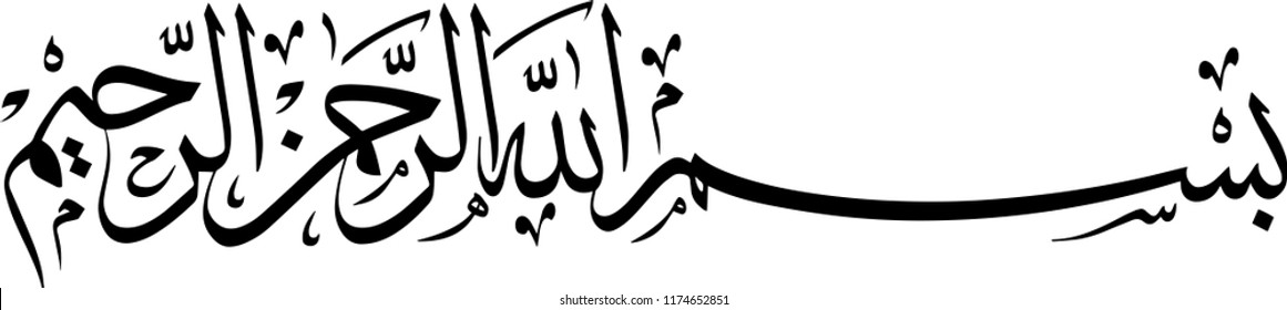 Besmele, islamic calligraphy.