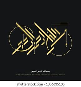 Besmele, islamic calligraphy