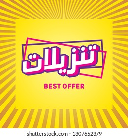 best offer banner in arabic language