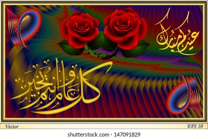 Best wishes and congratulations happy eid said