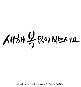 Best wishes for a Happy New Year / New Year's Day greeting / Hangeul / Korean handwritten calligraphy