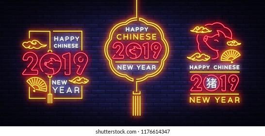 Большая коллекция дизайн-карты для китайского Нового года 2019 года свиньи в неоновом стиле. Знак Зодиака для поздравительного открытка, листовки, приглашения, плакаты. Китайский Новый год Модный дизайн, неоновый. Вектор