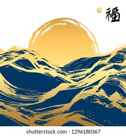 Big golden sun and blue waves. Hand drawn sunrise background. Hieroglyph translated as Blessing. Stamp meaning Delight. Brush stroke texture. Traditional symbols of Lunar New Year. Vector illustration