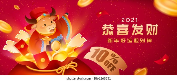 Big sale banner with cute cow Caishen sending coupons and money, concept of Chinese zodiac sign ox. Translation: May you be prosperous, Welcome Chinese god of wealth