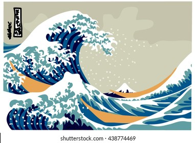 Big waves art. Japanese picture. Big wave and fuji mountain on background. Vector illustration.