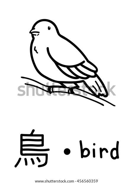 Amazon.com: Japanese Kanji: Coloring Book (9780985260224): Fortuna ...   620x450