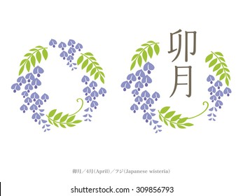 Birth Month Flower and Name of month [Japan Style] / Chinese character means April. / This month's flowers = Japanese wisteria