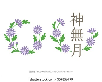 Birth Month Flower and Name of month [Japan Style] / Chinese character means October. / This month's flowers = Florists'daisy