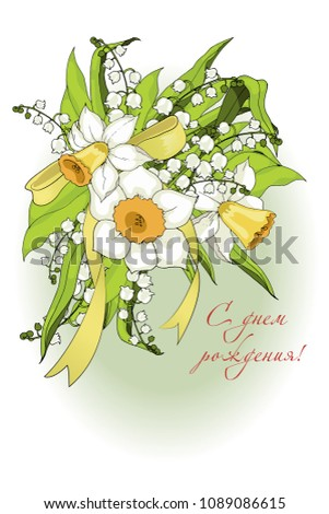 Birthday Greeting Card Vector Illustration Bouquet Of Flowers The Inscription In Russian