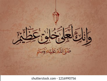birthday of the prophet Muhammad - the Arabic script means: Muhammad / birthday of the prophet Muhammed (spells : El Mawlid ennabawi ). Islamic background with Arabic calligraphy.