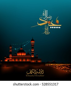 birthday of the prophet Muhammad - the Arabic script means:  Muhammad ( peace be upon him) /  El Mawlid ennabawi =  birthday of the prophet Muhammed '' - Islamic background with Arabic calligraphy.