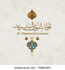 birthday of the prophet Muhammad - the Arabic script means: Muhammad / birthday of the prophet Muhammed, spells : El Mawlid ennabawi . Islamic background with Arabic calligraphy.