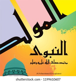 birthday of the prophet Muhammad - - El Mawlid ennabawi means: Muhammad the prophet of Allah / birthday of the prophet - Islamic background with Arabic calligraphy - dome of nabawi