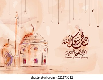 Birthday of the prophet Muhammad (peace be upon him) - Translation : '' birthday of Muhammed the prophet ''