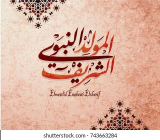 birthday of the prophet Muhammad (peace be upon him)- Mawlid An Nabi - elmawlid Enabawi Elcharif - Translation : birthday of Muhammed the prophet