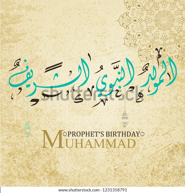 Birthday Prophet Muhammad Peace Be Upon Stock Vector