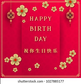 Birthday template design  invitation card. Vector Design for your greetings card, flyers, invitation, posters, brochure, banners, calendar, Chinese characters mean Happy birthday to you, wealthy.